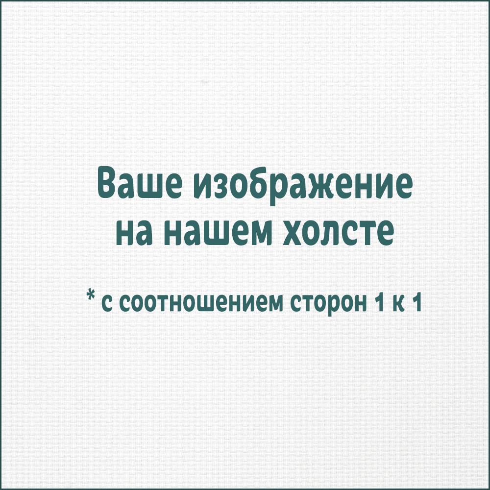 Индивидуальный заказ на печать фона с загрузкой файла