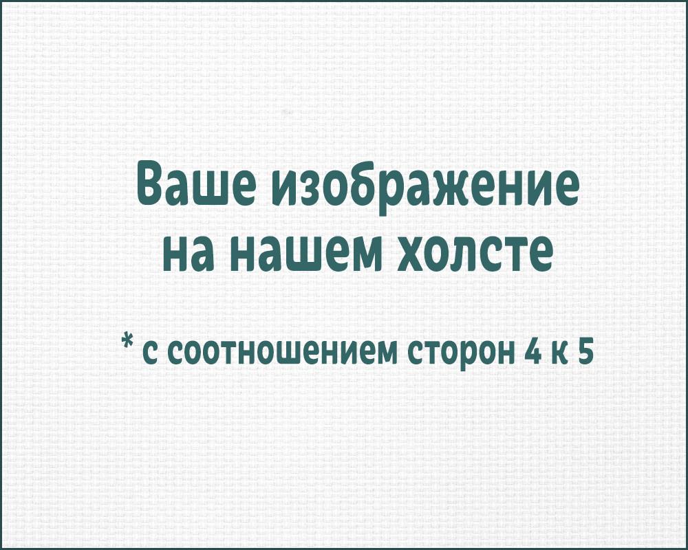 Custom order (aspect ratio 1:1.2)